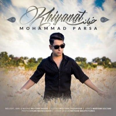 mohammad parsa khiyanat - دانلود آهنگ محمد پارسا به نام خیانت