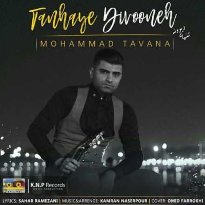 mohammad tavana tanhaye divoune - دانلود آهنگ محمد توانا به نام تنهای دیوونه