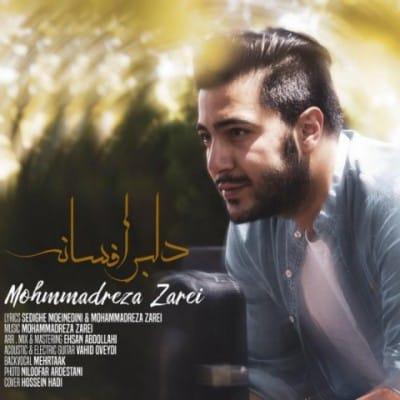 mohammadreza zarei delbare afsaneh - دانلود آهنگ محمدرضا زارعی به نام دلبر افسانه