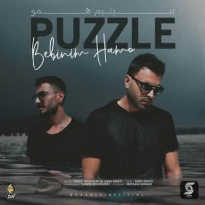 puzzle band bebinim hamo - دانلود آهنگ پازل باند به نام ببینیم همو