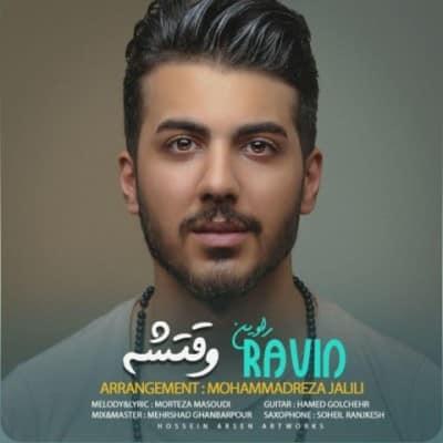 ravin vaghtesheh - دانلود آهنگ راوین به نام وقتشه
