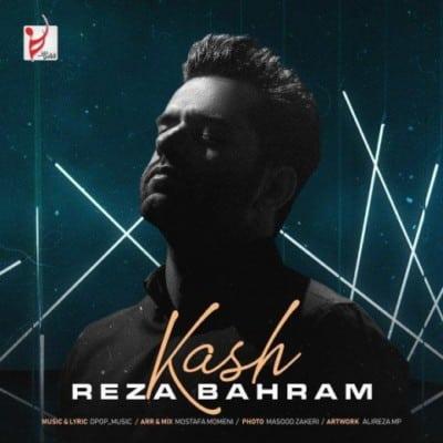 reza bahram kash - دانلود آهنگ رضا بهرام به نام کاش
