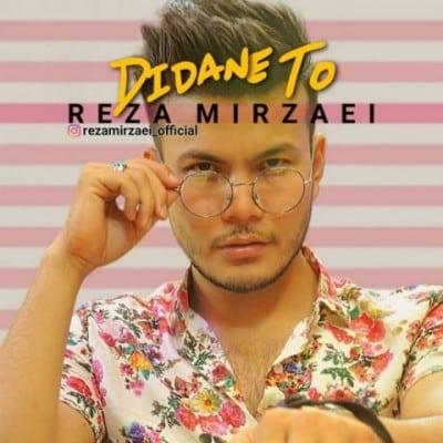 reza mirzaei didane to - دانلود آهنگ رضا میرزایی به نام دیدن تو