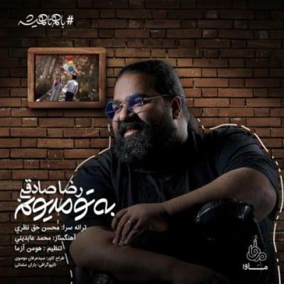 reza sadeghi be to madyounam - دانلود آهنگ رضا صادقی به نام به تو مدیونم