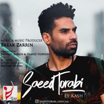 saeed torabi ey kash - دانلود آهنگ سعید ترابی به نام ای کاش