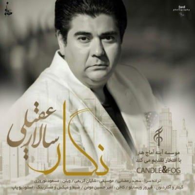 salar aghili negar - دانلود آهنگ سالار عقیلی به نام نگار