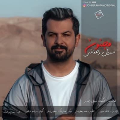 soheil rahmani majnoon - دانلود آهنگ سهیل رحمانی به نام مجنون