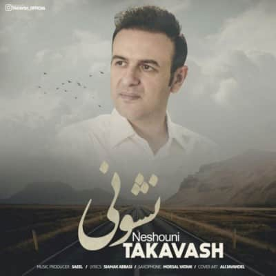 takavash neshouni - دانلود آهنگ تکاوش به نام نشونی