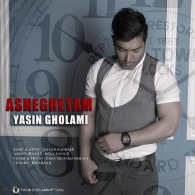 yasin gholami asheghetam - دانلود آهنگ یاسین غلامی به نام عاشقتم