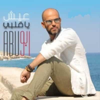 Abu Eish Ya Alby - دانلود آهنگ ابو به نام عیش یا قلبی