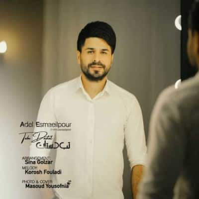 Adel Esmaeilpour – Tabe Dastat - دانلود آهنگ عادل اسماعیل پور به نام تب دستات