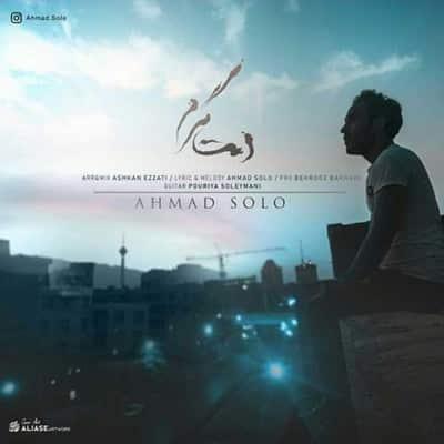 Ahmad Solo Damet Garm - دانلود آهنگ احمد سلو به نام دمت گرم