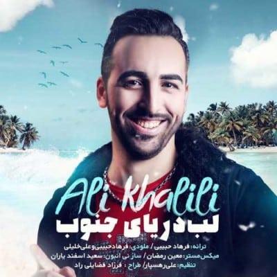 Ali Khalili – Labe Daryae Jonoob - دانلود آهنگ علی خلیلی به نام لب دریای جنوب