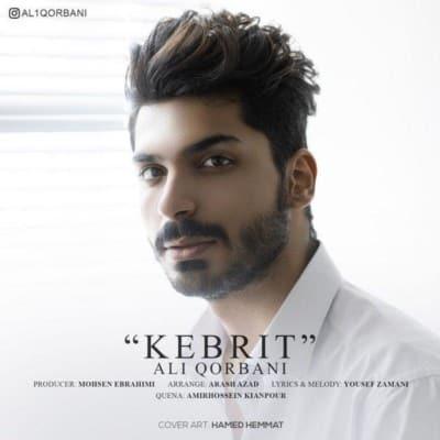 Ali Qorbani – Kebrit - دانلود آهنگ علی قربانی به نام کبریت
