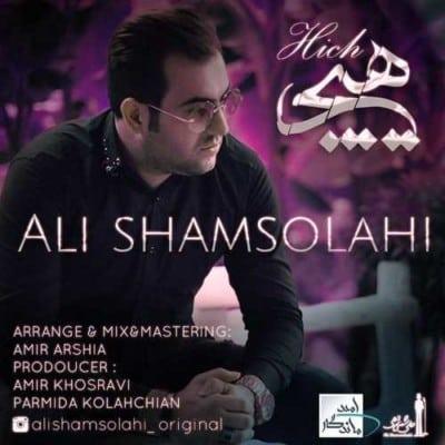 Ali Shamsolahi – Hich - دانلود آهنگ علی شمس الهی به نام هیچ