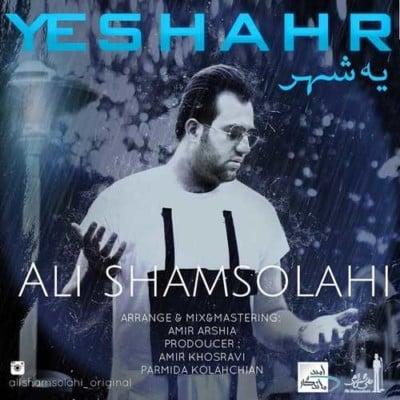 Ali Shamsolahi – Ye Shahr - دانلود آهنگ علی شمس الهی به نام یه شهر