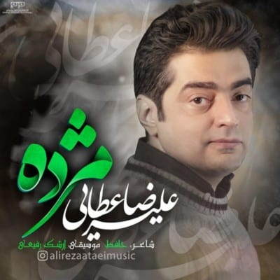 Alireza Ataei – Faryad - دانلود آهنگ علیرضا عطایی به نام مژده
