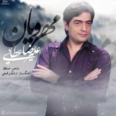 Alireza Ataei – Mahrooyan - دانلود آهنگ علیرضا عطایی به نام مهرویان