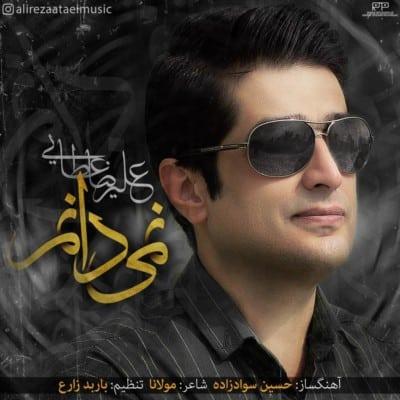 Alireza Ataei – Nemidanam - دانلود آهنگ علیرضا عطایی به نام نمیدانم