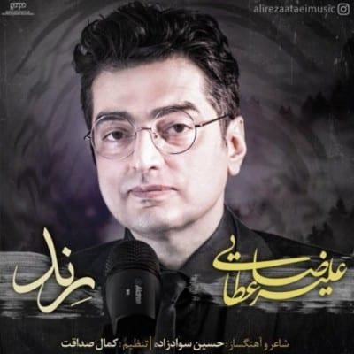 Alireza Ataei – Rend - دانلود آهنگ علیرضا عطایی به نام رند