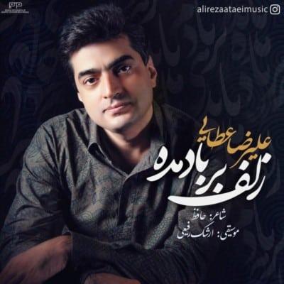 Alireza Ataei Zolf Bar Bad Madeh - دانلود آهنگ علیرضا عطایی به نام زلف بر باد مده