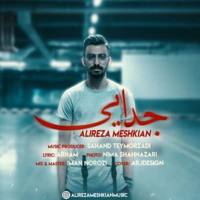 Alireza Meshkian – Jodaei - دانلود آهنگ علیرضا مشکیان به نام جدایی