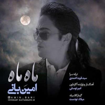 Amin Bani Mah Mah - دانلود آهنگ امین بانی به نام ماه ماه