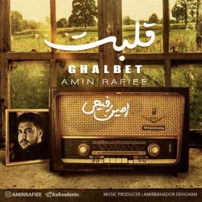Amin Rafiee – Ghalbet - دانلود آهنگ امین رفیعی به نام قلبت