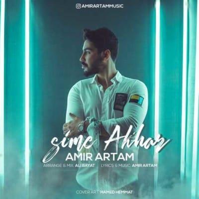 Amir Artam – Sime Akhar - دانلود آهنگ امیر آرتام به نام سیم آخر