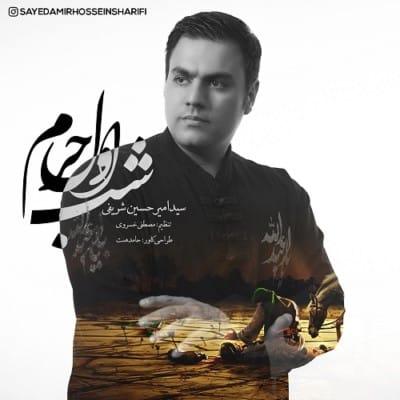 امیر حسین شریفی شب اول حرم
