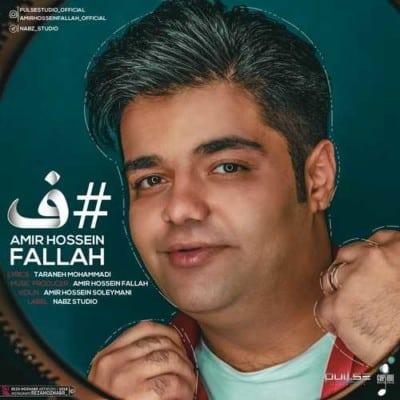 Amir Hossein Fallah – F - دانلود آهنگ امیرحسین فلاح به نام #ف