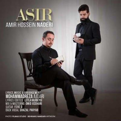 Amir Hossein Naderi – Asir - دانلود آهنگ امیرحسین نادری به نام اسیر