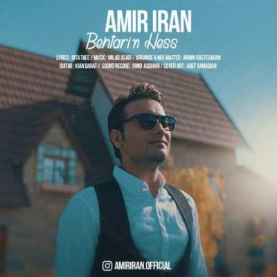 Amir Iran – Behtarin Hess - دانلود آهنگ امیر ایران به نام بهترین حس