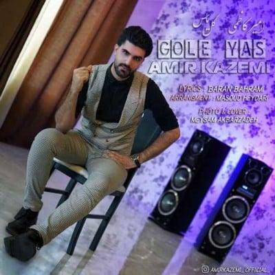 Amir Kazemi – Gole Yas - دانلود آهنگ امیر کاظمی به نام گل یاس