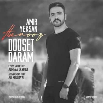 Amir Yeksan – Hanooz Dooset Daram - دانلود آهنگ امیر یکسان به نام هنوز دوست دارم