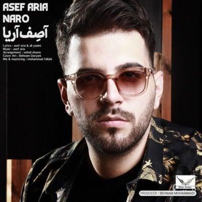 Asef Aria – Naro - دانلود آهنگ آصف آریا به نام نرو