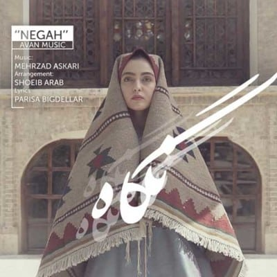 Avan Band Negah - دانلود آهنگ آوان بند به نام نگاه