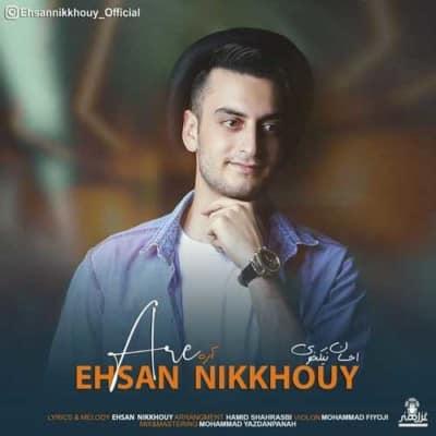 Ehsan Nikkhouy Are - دانلود آهنگ احسان نیکخوی به نام آره