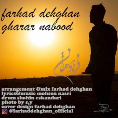 Farhad Dehghan Gharar Nabood - دانلود آهنگ فرهاد دهقان به نام قرار نبود
