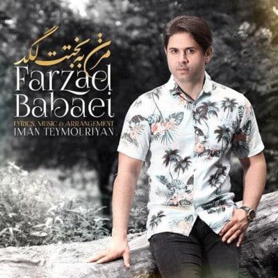 Farzad Babaei – Mazan Be Bakhtat Lagad - دانلود آهنگ فرزاد بابایی به نام مزن به بختت لگد