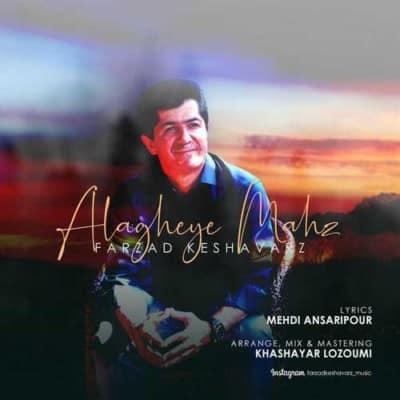 Farzad Keshavarz – Alagheye Mahz 1 - دانلود آهنگ فرزاد کشاورز به نام علاقه ی محض