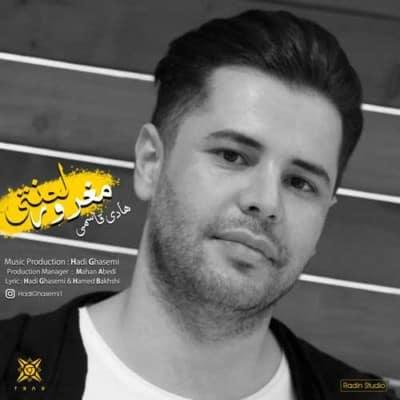 Hadi Ghasemi – Maghroor Lanati - دانلود آهنگ هادی قاسمی به نام مغرور لعنتی