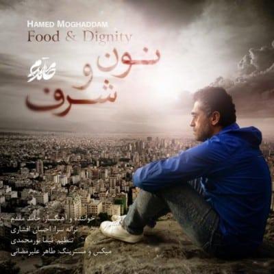 Hamed Moghaddam – Noono Sharaf - دانلود آهنگ حامد مقدم به نام نون و شرف
