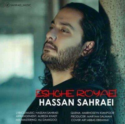 Hasan Sahraei – Eshghe Royaei 400x398 - دانلود آهنگ حسن صحرایی به نام عشق رویایی