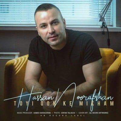 Hassan Noorafshan – Toyi Oon Ke Mikham - دانلود آهنگ حسن نورافشان به نام تویی اون که میخوام