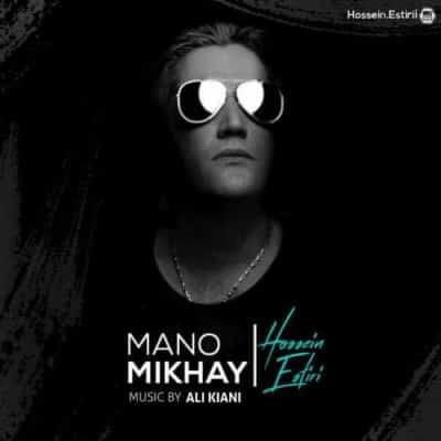 Hossein Estiri Mano Mikhay - دانلود آهنگ حسین استیری به نام منو میخوای