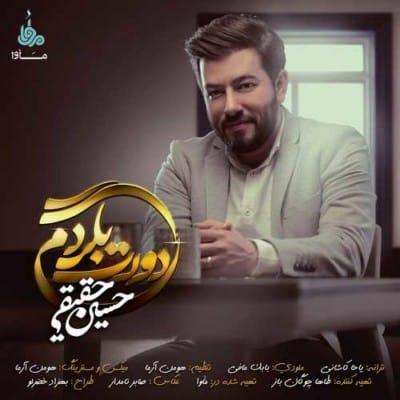 Hossein Haghighi Doret Begardam - دانلود آهنگ حسین حقیقی به نام دورت بگردم