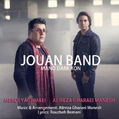 Jouan Band – Mano Dark Kon - دانلود آهنگ گروه ژوان به نام من درک کن