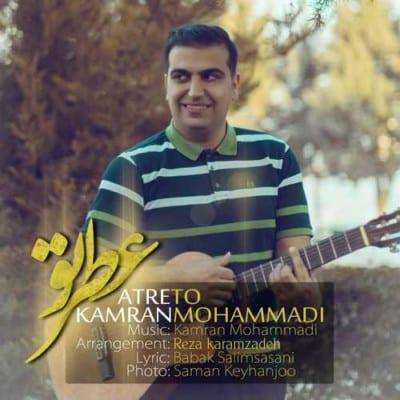 Kamran Mohammadi – Atre To - دانلود آهنگ کامران محمدی به نام عطر تو