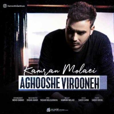 Kamran Molaei Aghooshe Virooneh - دانلود آهنگ کامران مولایی به نام آغوش ویرونه